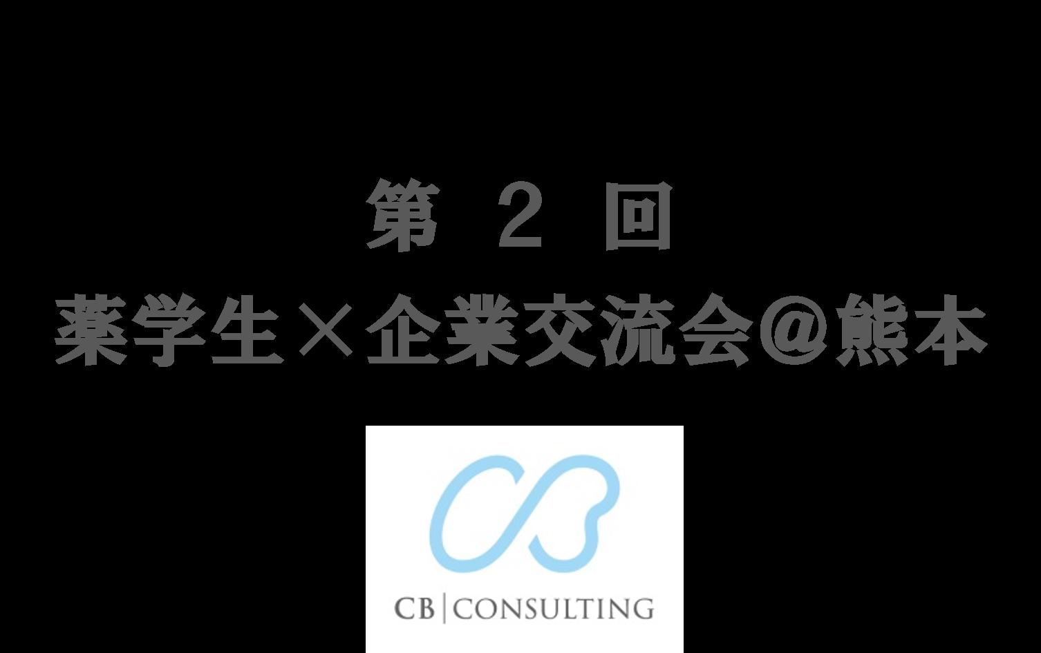「薬学生×企業交流会」開催します!