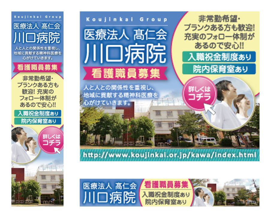 医療法人髙仁会様:運用型広告(ディスプレイ広告)
