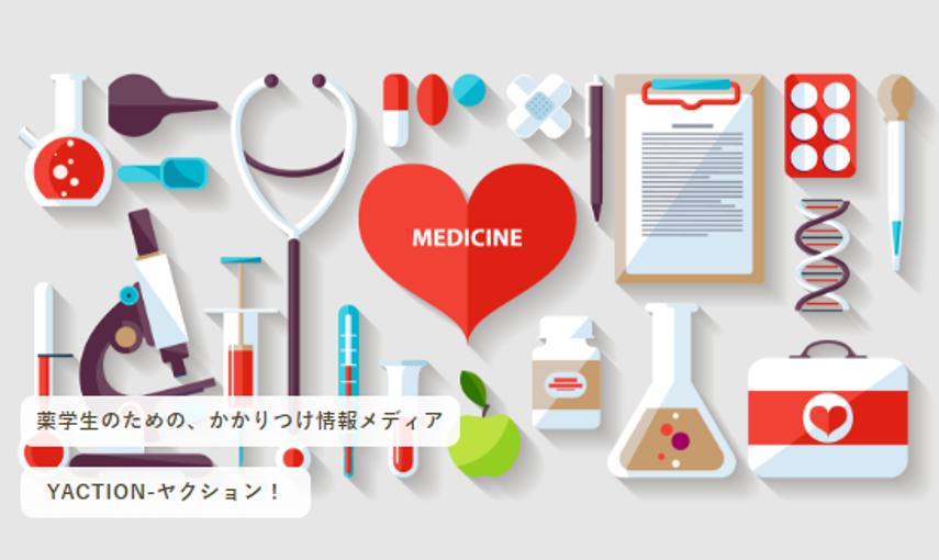 「薬学生のための、かかりつけ情報メディア YACTION!」をオープンしました!