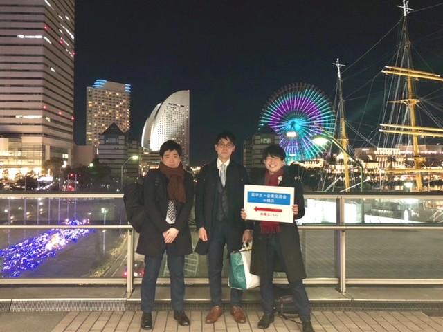 薬学生交流会を開催しました@横浜