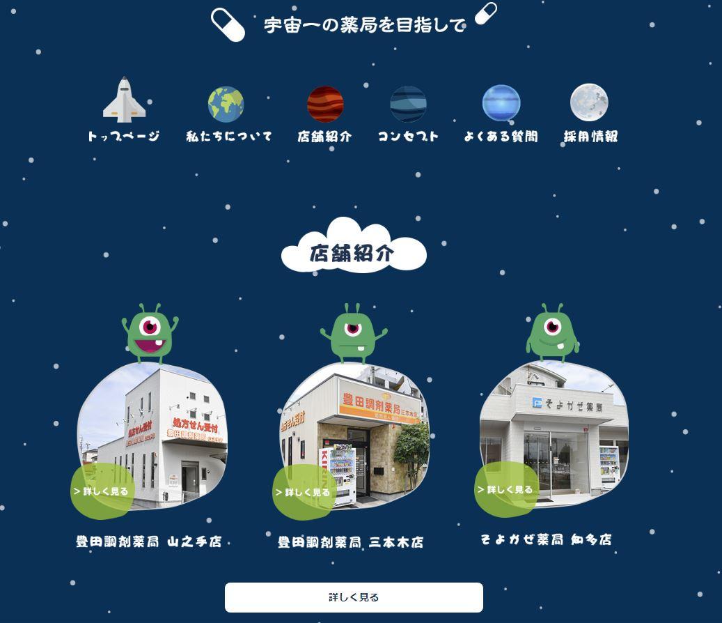 株式会社GSP様:WEBサイト制作