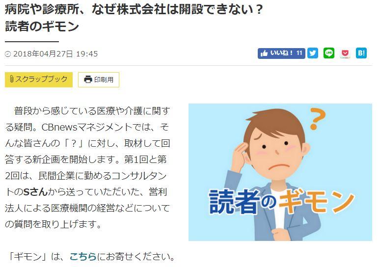 記事紹介「読者のギモン」