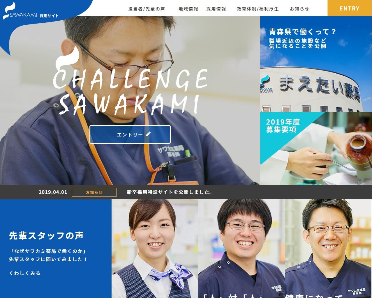 【オリジナルサイト】有限会社サワカミ薬局様