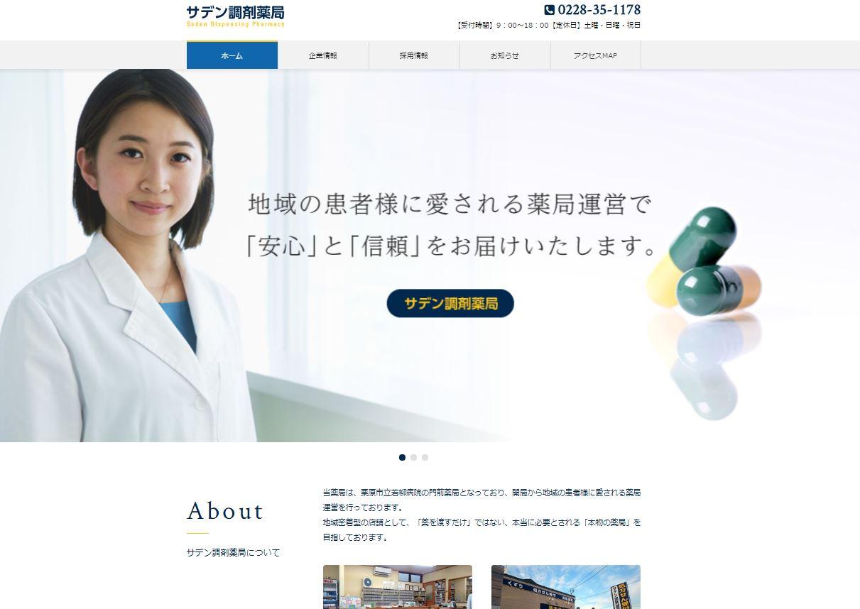 有限会社ジー・ワイ・エス様:WEBサイト制作